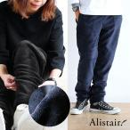 ジョガーパンツ ボアパンツ ボア パンツ ジョガー 弾力性 ふかふか 保温性 レディース メンズ  (アリステア) ALISTAIR