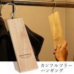 カンフル ツリー ハンギング クローゼット Made in Japan 防虫 防虫剤 天然由来 木 クスノキ ウッド 服用 メンズ レディース (メール便25)