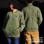 【予約販売】ブルゾン スカジャン MA-1 中綿 ジャケット 「イーグル 鷹 刺繍入り」 ポリツイル CORISCO