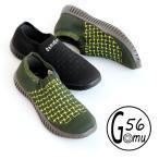 Gomu56 スニーカー スリッポン 靴 シューズ ラウンドトゥ レディース 水洗い可能 夏 秋 冬 カーキ ブラック カジュアル