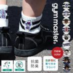 靴下 ソックス ショートソックス  防蚊 虫除け メンズ レディース gym master(メール便12)(貰える10%OFFクーポン)(B-貰える靴下)