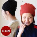 ワッチ ニット帽 ニットキャップ コットン 日本製 サマーニット 清涼 メンズ レディース