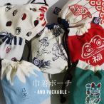 ポーチ 巾着 和柄 柄 総柄 プリント 小さい たいやき 招き猫 富士山 鳥獣戯画 だるま 寿司 縁起 ウォッシュ加工 メンズ レディース  AND PACKABLE (メール便05)