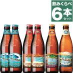 コナビール ・飲み比べ アソート 6本セット Winter ハワイアンビール