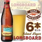コナビール ロングボード 6本セット ハワイアンビール