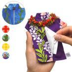 アロハシャツ ポケットティッシュケース マイレレイ フラワーレイ fsit-case-pocket-tissue