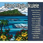 Yahoo!パウスカートショップ Yahoo!店Island Style Ukulele - アイランドスタイル ウクレレ オムニバス 【メール便可】