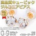 高品質キュービックジルコニア ピアス K18 イエローゴールド 大粒 0.9ctサイズ シリコン製ダブルロックキャッチ仕様 一粒留