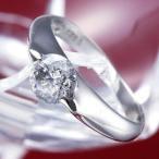 PT900(プラチナ)0.9ctダイヤリング 指輪 159713 13号〔鑑別書付き〕