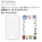 SoftBank SELECTION ソフトバンク キッズフォン 前面カバー デコステッカー【ネコポス配送】