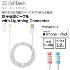 アウトレット【ネコポス便】クリア×ホワイト端子保護ケーブル with Lightning Connector SoftBank SELECTION