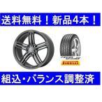新品4本セット アウディA4(8K)夏17インチ ピレリ225/50R17&WSP W560マットガンメタ タイヤホイールセット