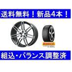 新品4本セットアウディQ5夏18インチ ピレリ235/60R18&WSP W554ダイヤモンドカットガンメタ タイヤホイールセット