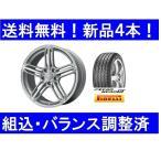 新品4本セット アウディA6オールロードクワトロ夏18インチ ピレリ245/45R18&WSP W560シルバー タイヤホイールセット