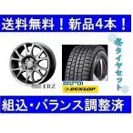 新品4本セットVW パサートヴァリアント冬17インチダンロップウインターマックス235/45R17&ENCO ERZ スタッドレスタイヤホイールセット