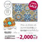 玄関マット おしゃれ 安い/アルタ マット 50×70cm/バスマット インテリアマット キッチンマット 洗える 日本製 モダン