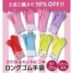 ゴム手袋 ロング 2点セット 10%OFF 天然ゴム メール便送料無料 おしゃれ 安い 手袋 作業用 グローブ 厚手 ロンググローブ カラフル 可愛い