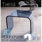 バスチェア アクリル製 おしゃれ 安い 高さ25cm バスチェアー 風呂椅子 風呂いす 洗面器 手桶 ウォッシュボウル ティエラ クリア ブルー グレー モダン シンプル