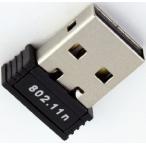 IEEE802.11n/g/b 2.4GHz USB2.0 無線LAN子機 Wifi アダプタ 超小型