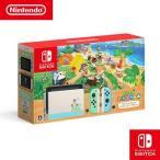 【新品】 任天堂 ニンテンドースイッチ Nintendo Switch 本体 あつまれ どうぶつの森セット HAD-S-KEAGC
