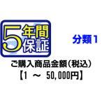 PCあきんどご購入者様対象 延長保証のお申込み(分類1)1〜50000円