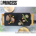 ショッピングプリンセス プリンセス ホットプレート テーブルグリル ストーン ブラック 103031 Table Grill Stone Black