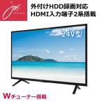 【送料無料】 外付けHDD録画対応 24V型 ハイビジョンLED液晶テレビ Wチューナー搭載 24TVW ジョワイユ