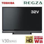 東芝 32V型 液晶テレビ REGZA V30シリーズ 外付けHDD対応 32V30