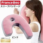 フランスベッド スリープバンテージ  ピロー 横向き 枕  まくら 35990501 ピンク