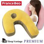 フランスベッド スリープバンテージピロー プレミアム 洗えるカバー いびき防止 横向き 枕 まくら 横寝用 抱き枕 36058600 イエロー