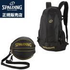 【正規販売店】【セット】スポルディング バッグ ケイジャー CAGER ゴールド &ボールバッグ 40-007GD-49-001GD リュック