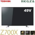 東芝 49V型 液晶テレビ 4K レグザ Z700X 49Z700X タイムシフトマシン対応