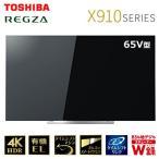 【配送&設置無料】東芝 65V型 4K対応 液晶テレビ 4K有機EL レグザ X910 65X910 タイムシフトマシン対応