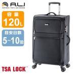 A.L.I ソフトキャリー  キャリーケース スーツケース AG-5607-30-BK ブラック TSAロック搭載 アジア・ラゲージ
