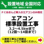 ショッピングAIR エアコン標準設置工事 3.2〜4.5kwまで (12畳〜14畳)
