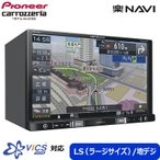 パイオニア カロッツェリア 8V型ワイド カーナビ AV一体型メモリーナビ 楽ナビ LS(ラージサイズ) 地デジモデル AVIC-RL900