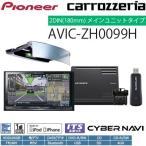 カロッツェリア 7V型ワイド 地デジ AV一体型HDDナビ サイバーナビ クルーズスカウターユニット・AR HUDユニットセット AVIC-ZH0099H