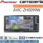 カロッツェリア 7V型ワイド 地デジ AV一体型HDDナビ サイバーナビ AVIC-ZH0099W