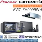 カロッツェリア 7V型ワイド 地デジ AV一体型HDDナビ サイバーナビ クルーズスカウターユニット・AR HUDユニットセット AVIC-ZH0099WH