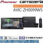 カロッツェリア 7V型ワイド 地デジ AV一体型HDDナビ サイバーナビ クルーズスカウターユニットセット AVIC-ZH0099WS