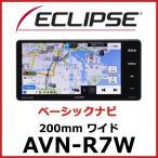 【即納】イクリプス 7型ワイド 200mmワイド カーナビ メモリーナビ Rシリーズ AVN-R7W フルセグ DVD Bluetooth