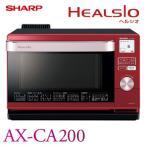 シャープ 18L ウォーターオーブン ヘルシオ オーブンレンジ AX-CA200-R レッド系