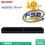 シャープ ブルーレイレコーダー アクオス 500GB HDD内蔵 ドラ丸 シングルチューナー BD-NS500