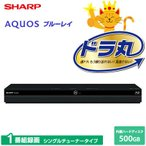シャープ アクオス ブルーレイディスクレコーダー ドラ丸 500GB HDD内蔵 シングルチューナー BD-NS510