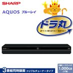 シャープ ブルーレイレコーダー アクオス 1TB HDD内蔵 ドラ丸 トリプルチューナー 3番組同時録画 BD-NT1000