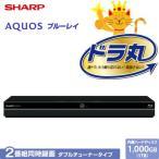 シャープ ブルーレイレコーダー アクオス 1TB HDD内蔵 ドラ丸 ダブルチューナー 2番組同時録画 BD-NW1000
