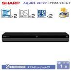 シャープ AQUOSブルーレイ ダブルチューナー 1TB BD-NW1200 BD/DVDレコーダー