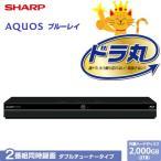 シャープ ブルーレイレコーダー アクオス 2TB HDD内蔵 ドラ丸 ダブルチューナー 2番組同時録画 BD-NW2000