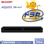 シャープ ブルーレイレコーダー アクオス 500GB HDD内蔵 ドラ丸 ダブルチューナー 2番組同時録画 BD-NW500