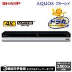 シャープ アクオス ブルーレイディスクレコーダー ドラ丸 2TB HDD内蔵 トリプルチューナー 3番組同時録画 4K対応 BD-UT2100